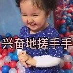 我怎么这么会买东西表情包图片图片