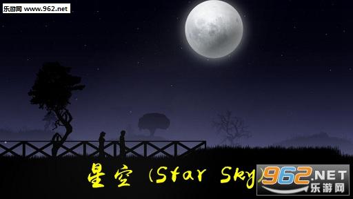 星空 (Star Sky)iOS苹果版