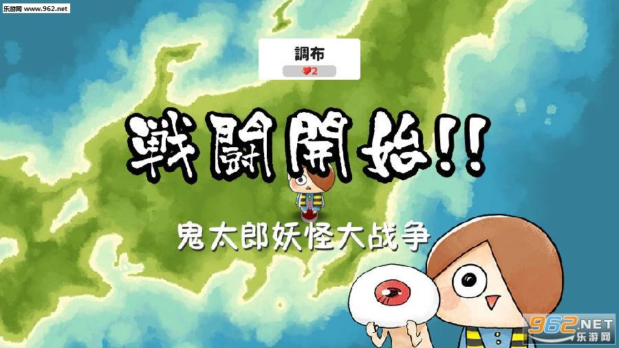 鬼太郎妖怪大战争安卓版