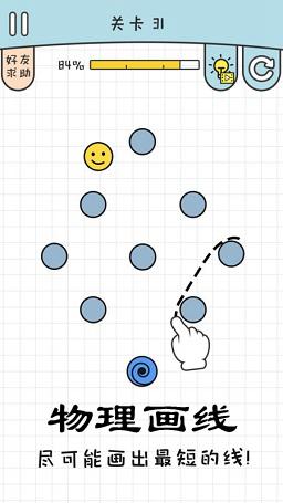 物理画线iOS苹果版