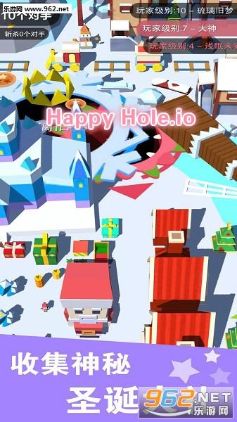 Happy Hole.io官方版