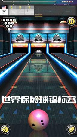 世界保龄球锦标赛iOS苹果版