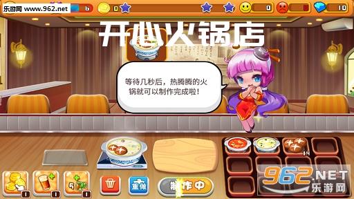 0   《开心火锅店》是一款精美的q版经营类游戏,游戏中有众多样式的火