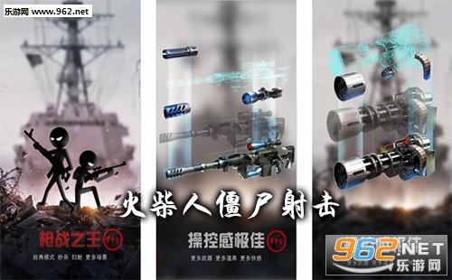 火柴人射击<a href='http://www.962.net/k/jiangshi/' target='_blank'>僵尸游戏</a>下载