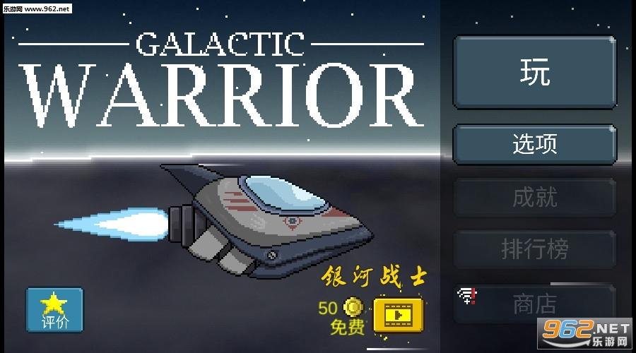 银河战士安卓版