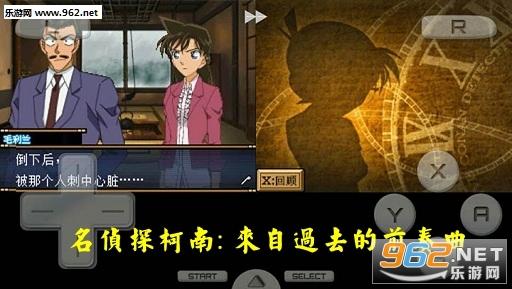 名侦探柯南:来自过去的前奏曲安卓版