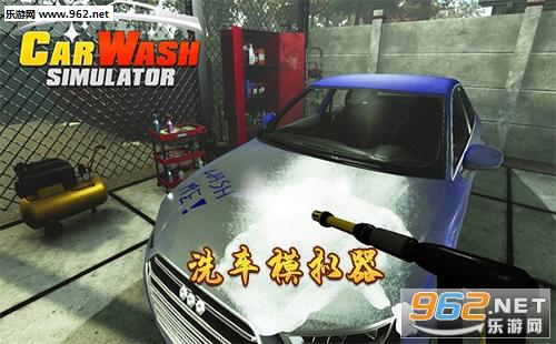 洗车<a href='http://www.kaershijiaju.cn/game/moniqi/' target='_blank'>模拟器游戏</a>