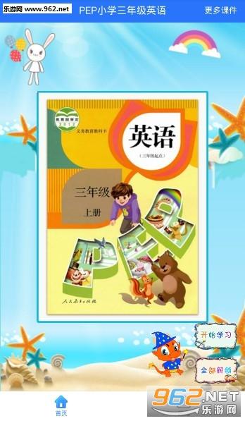 PEP小学英语三年级上册手机版