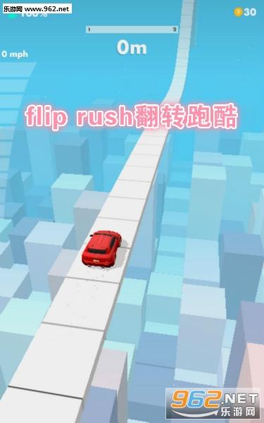 flip rush翻转跑酷安卓版