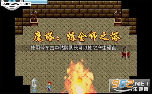 魔塔:炼金师之塔游戏下载