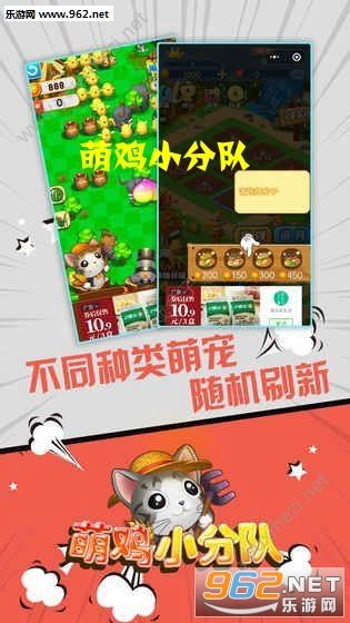 萌鸡小分队游戏安卓版