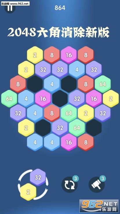 2048六角消除新版官方版
