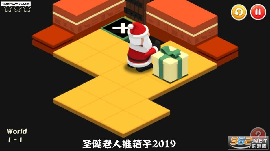 圣诞老人推箱子2019
