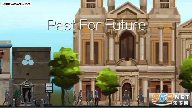 Past For Future苹果版
