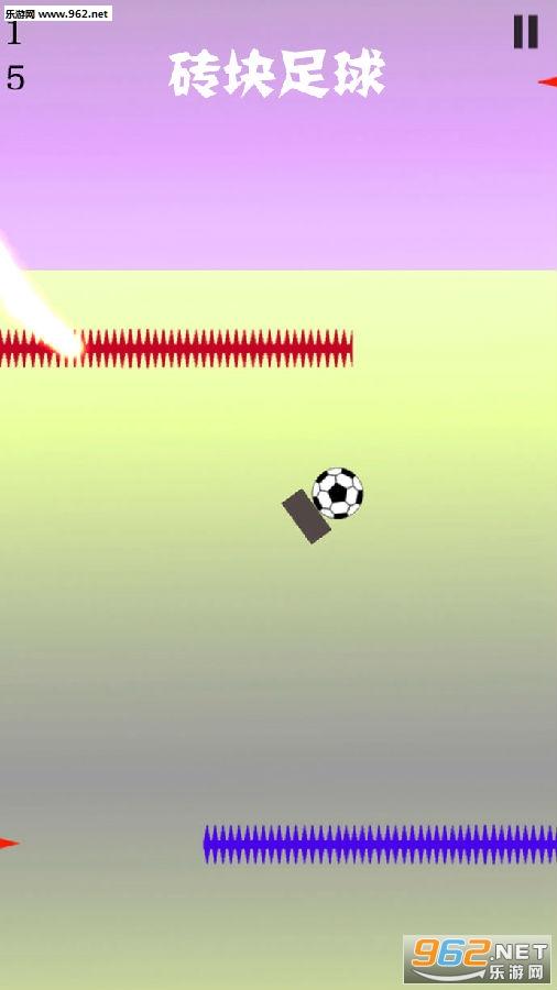砖块足球官方版