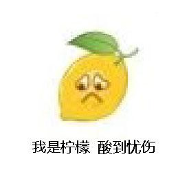我是柠檬满是心酸表情包图片图片