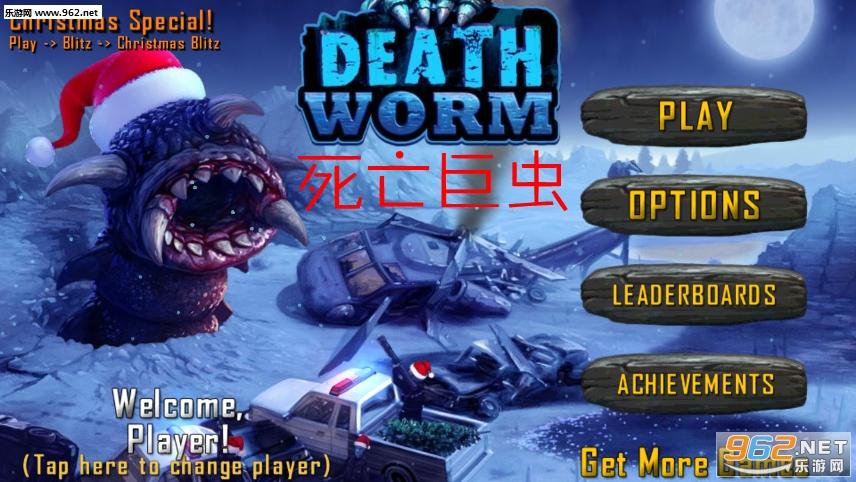死亡巨虫安卓版