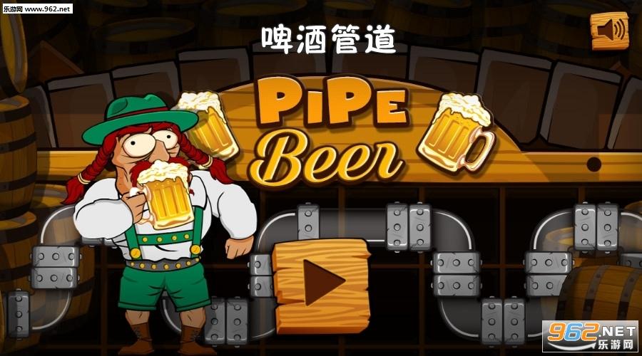 啤酒管道官方版