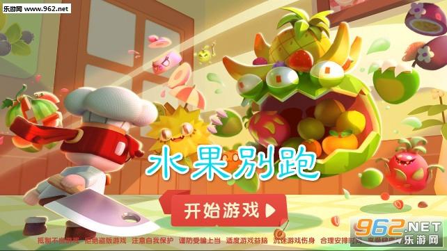 超解压的动作游戏《水果别跑》  《水果别跑》玩法攻略