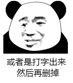 你有意见吗熊猫头表情包图片