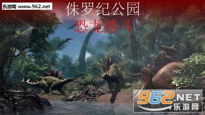 游戏中的主角误入侏罗纪丛林中最危险的地段,丛林中到处都是各类恐龙