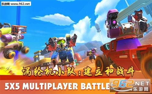 涡轮机小队:建立和<a href='http://www.962.net/game/zdyx/' target='_blank'>战斗游戏</a>下载