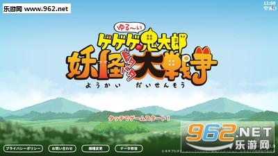 鬼太郎妖怪大战争安卓版v1.0.1_截图0