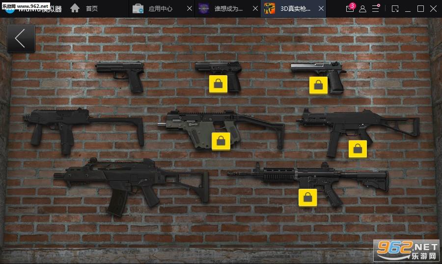 3D真实枪械模拟器官方版v1.1免费截图1