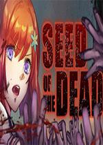 死亡之种(Seed of the Dead)