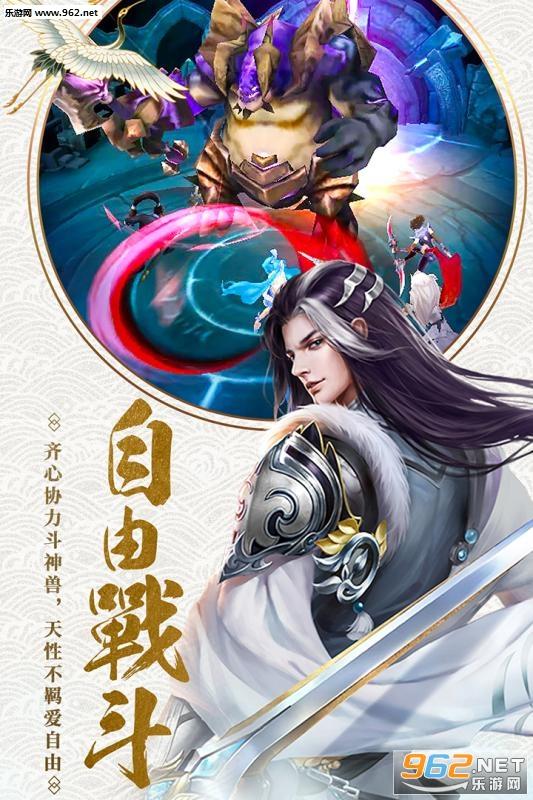 仙之侠道九游版v1.0.0截图0