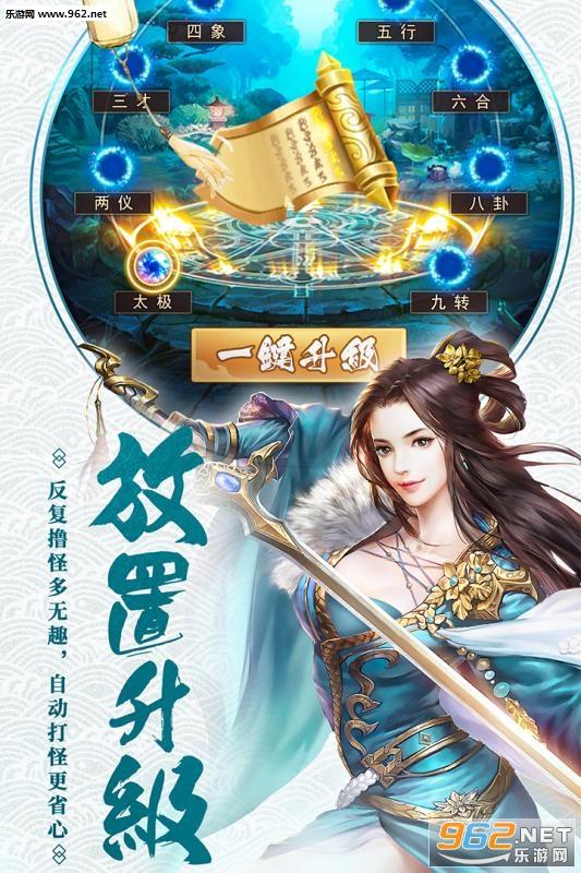 仙之侠道九游版v1.0.0截图2