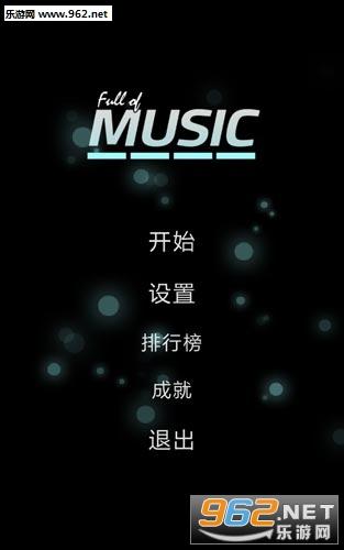 Full of Music汉化版v1.1.2_截图0