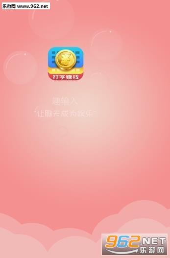 趣打字appv1.0.1_截图2