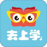去上学appv1.3.3 安卓版