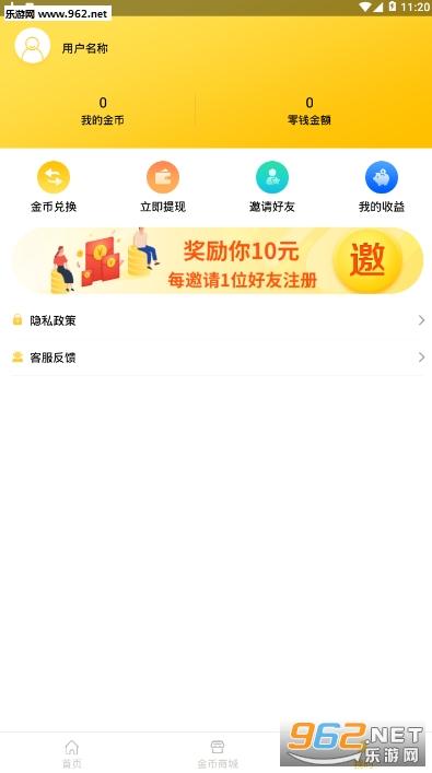 夺宝头条appv1.3.9 安卓版_截图3