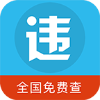 小虫查违章appv1.1.8 安卓版