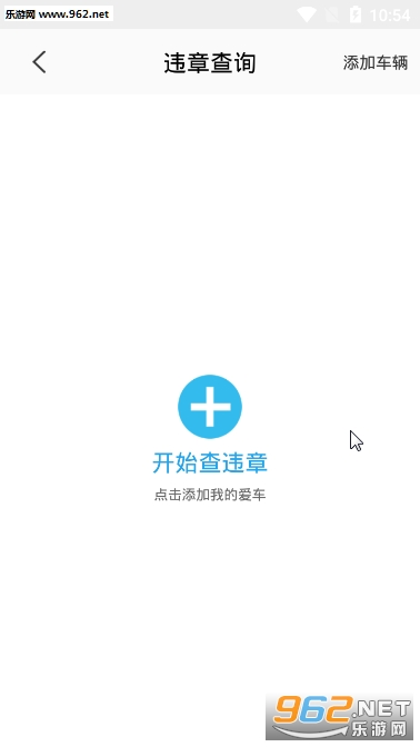 小虫查违章appv1.1.8 安卓版_截图0