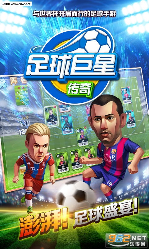 足球巨星传奇安卓版v1.0_截图2