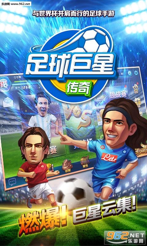 足球巨星传奇安卓版v1.0_截图4