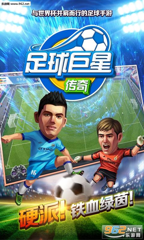 足球巨星传奇安卓版v1.0_截图1