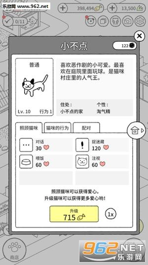 猫咪真的超可爱官方版v1.2.2_截图2