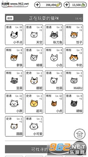 猫咪真的超可爱官方版v1.2.2_截图3