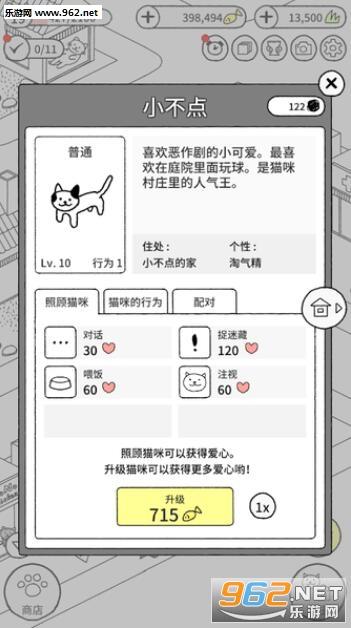 猫咪真的超可爱安卓官方版v1.2.2_截图2