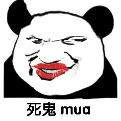 84eee����_eee恶心到我了表情包|死鬼mua熊猫头gif表情包下载-乐
