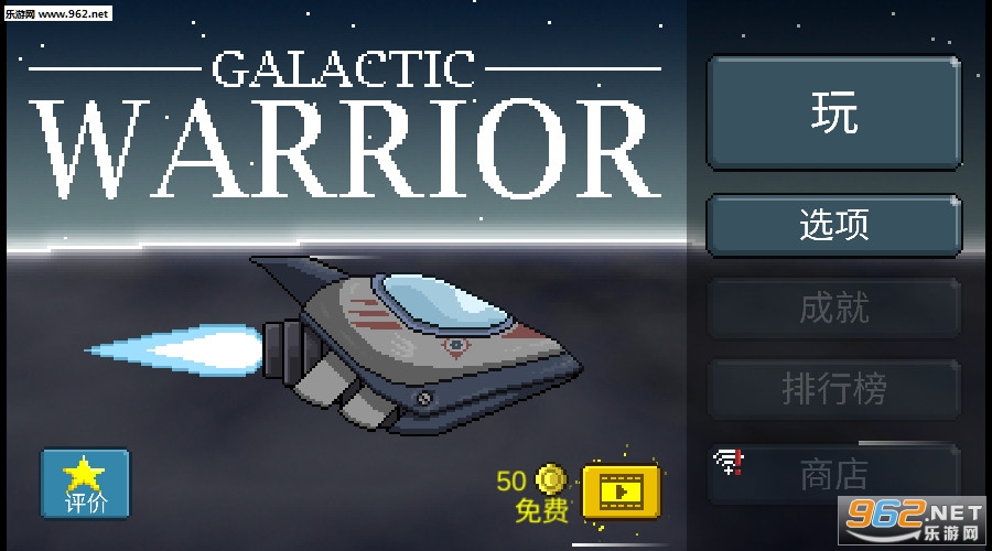 银河战士安卓版v1.02_截图0