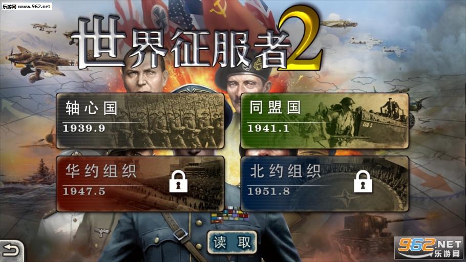 世界征服者2破解版v1.3.2_截图3