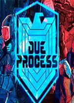 正当程序(Due Process)