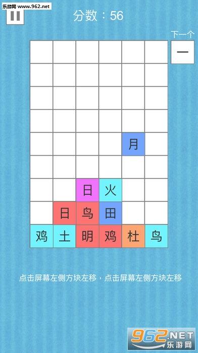 汉字消消消官方版v1.0_截图1