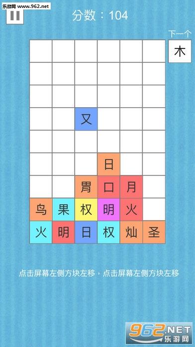 汉字消消消官方版v1.0_截图2