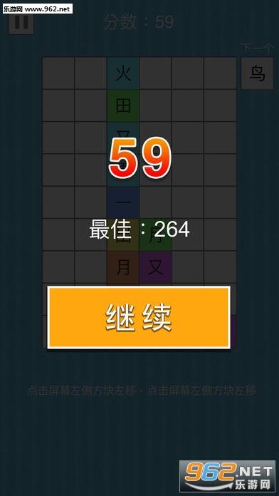 汉字消消消官方版v1.0_截图4